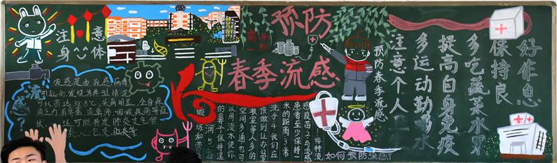 """泾县二中""""春季传染病预防""""黑板报评比结果及优秀作品"""