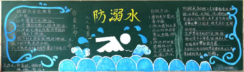 """我校开展""""防溺水""""主题黑板报评比活动图片"""